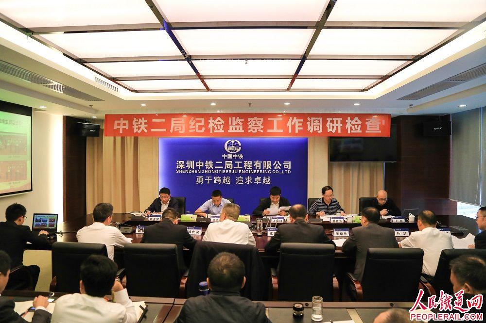 【人民铁道网】中铁二局纪检监督工作调研检查在深圳公司举行